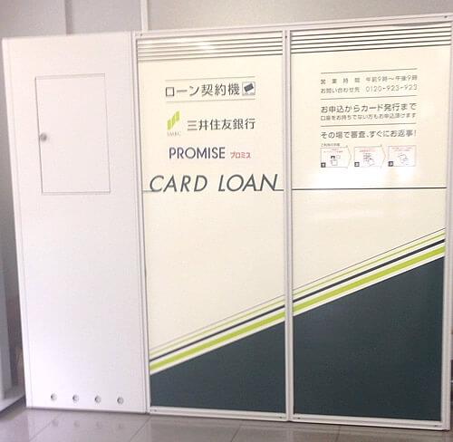 三井住友銀行ローン契約機